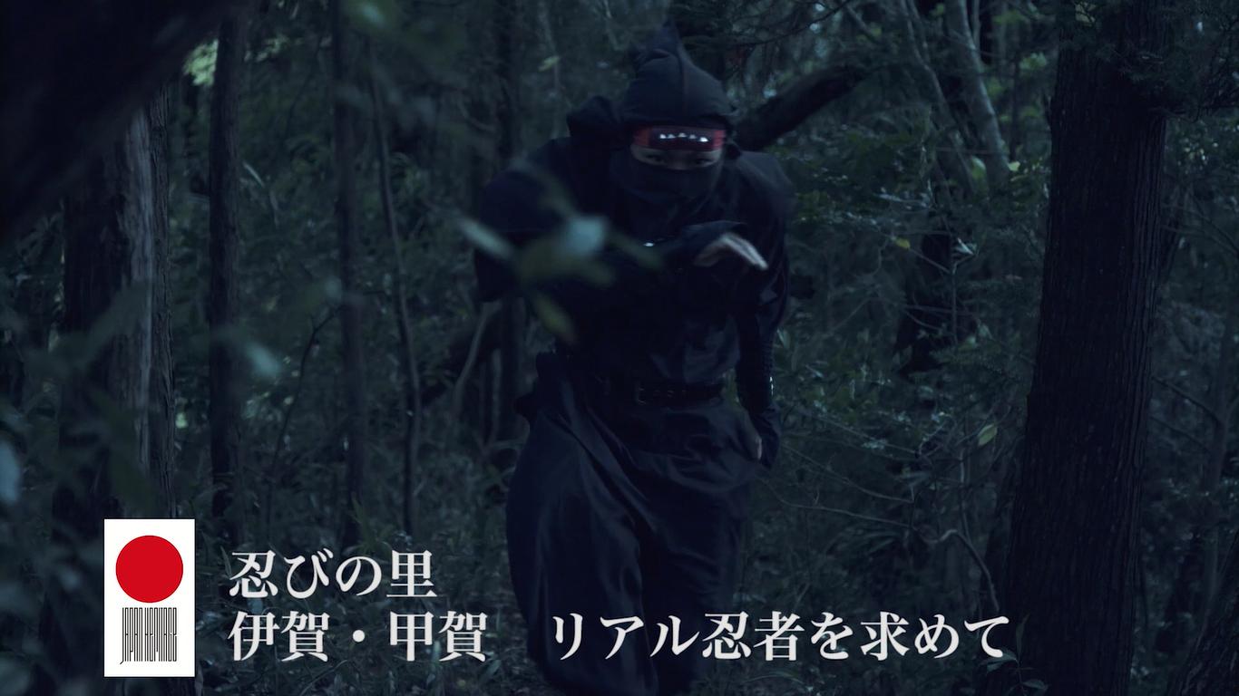 """""""日本遺産 忍びの里 伊賀甲賀 -リアル忍者を求めて- 4K HD""""動画を投稿しました"""