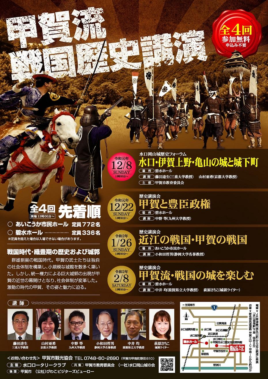 甲賀流戦国歴史講演のお知らせ
