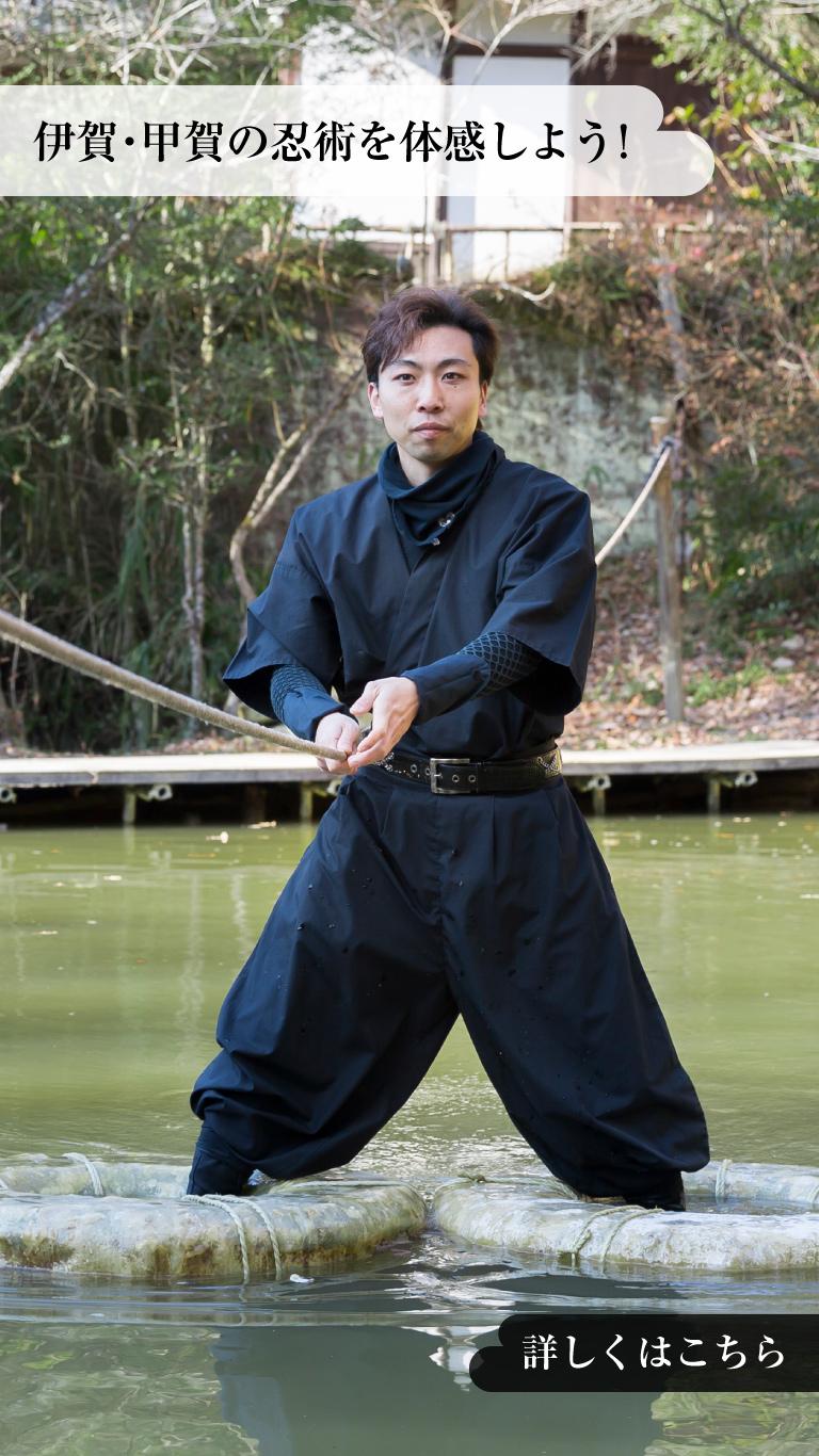 伊賀・甲賀の忍術体感コース
