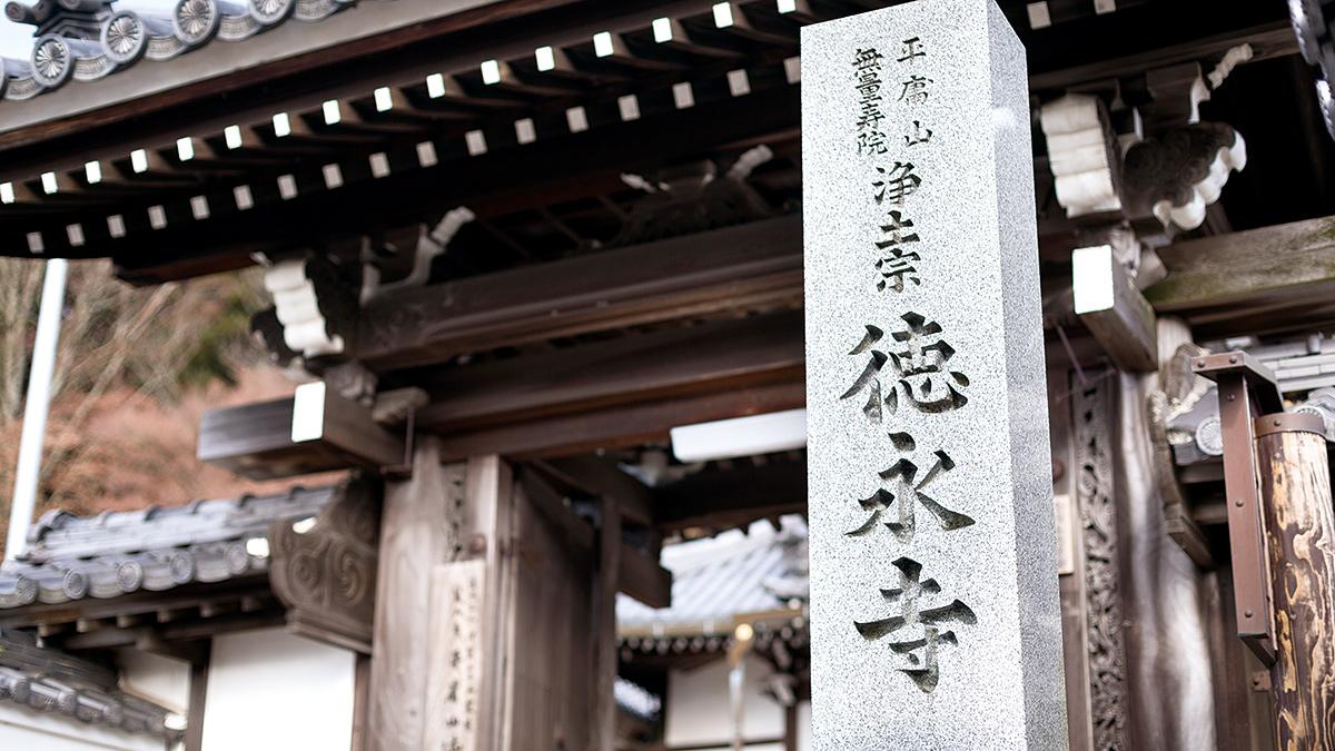 徳永寺 イメージ画像