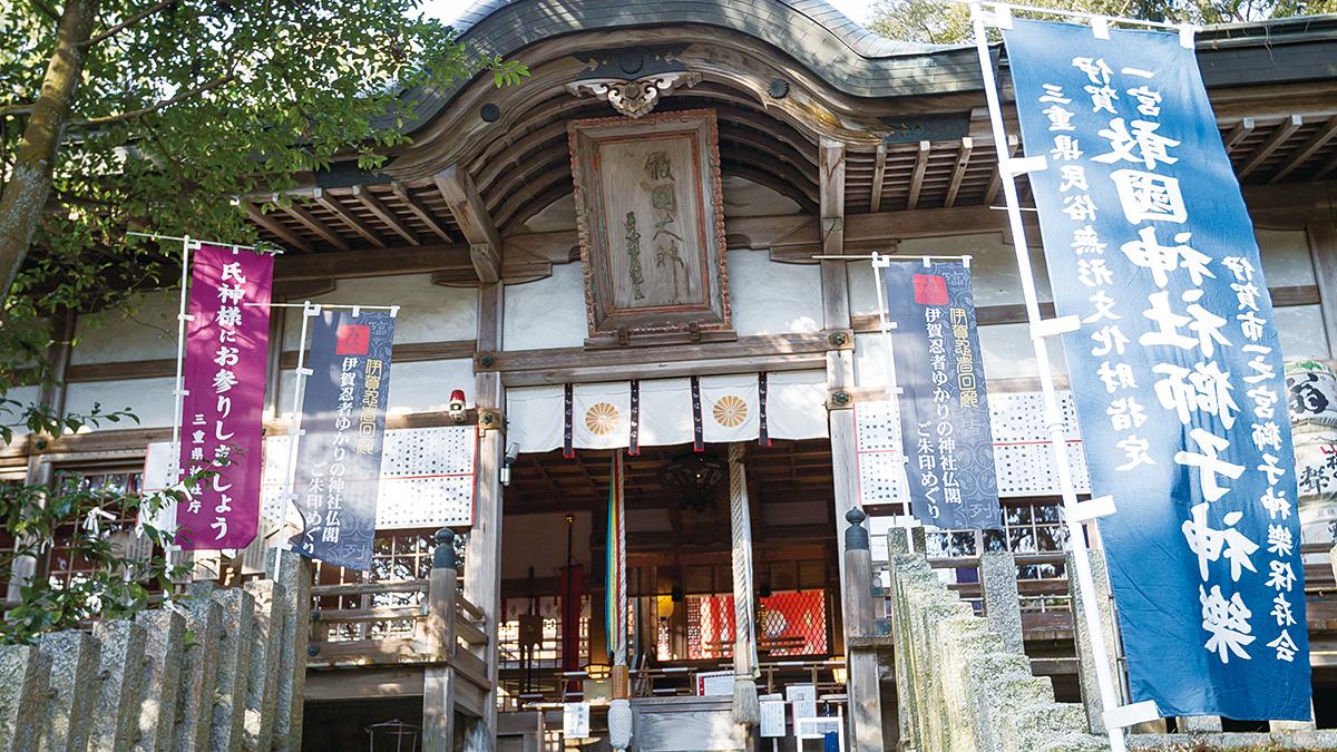 <ruby>敢國<rt>あえくに</rt></ruby>神社