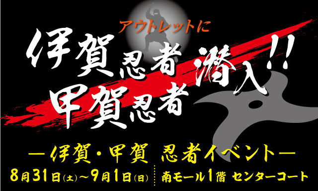 三井アウトレットパーク滋賀竜王 伊賀甲賀忍者イベント(お知らせ)【終了しました】