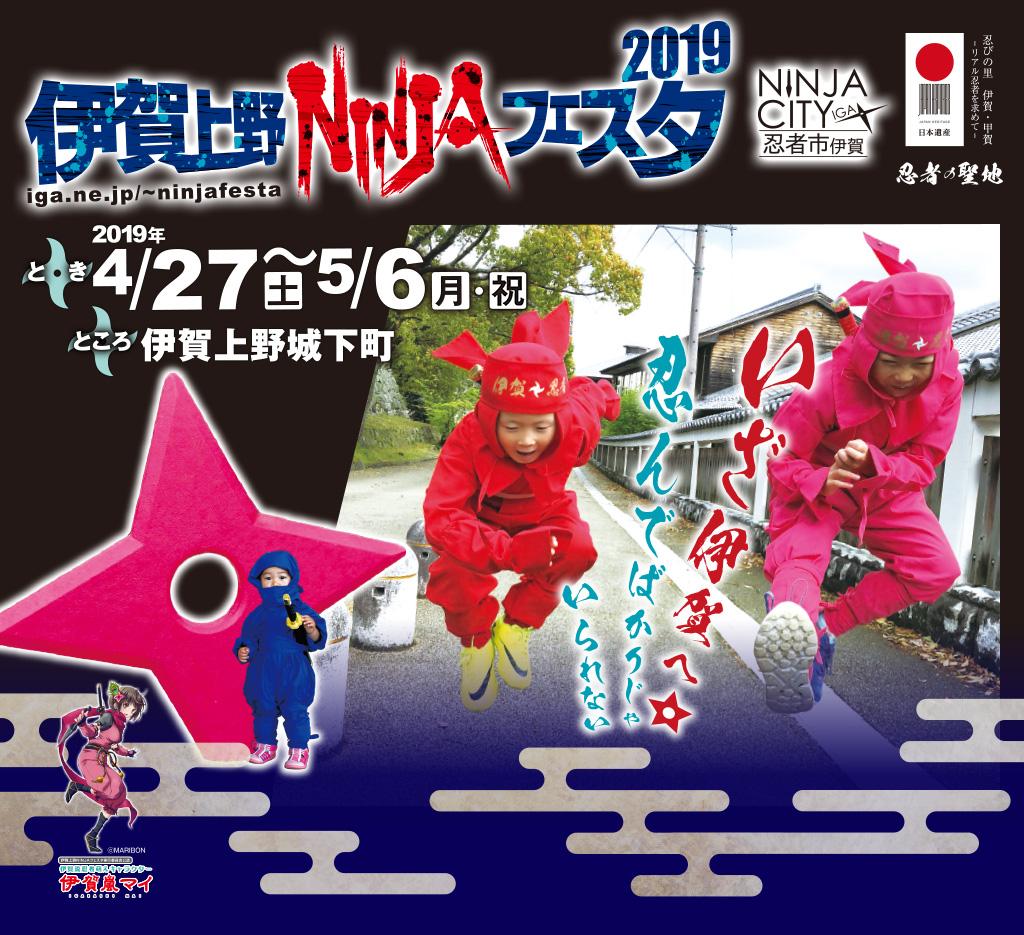 「伊賀上野NINJAフェスタ2019」開催!【終了しました】