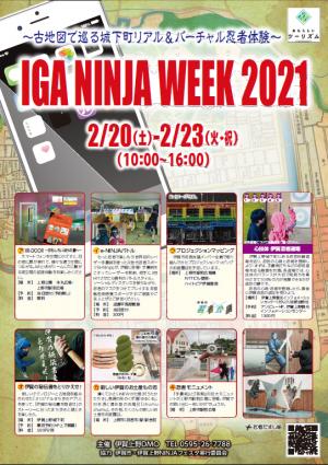 IGA NINJA WEEK 2021開催のお知らせ