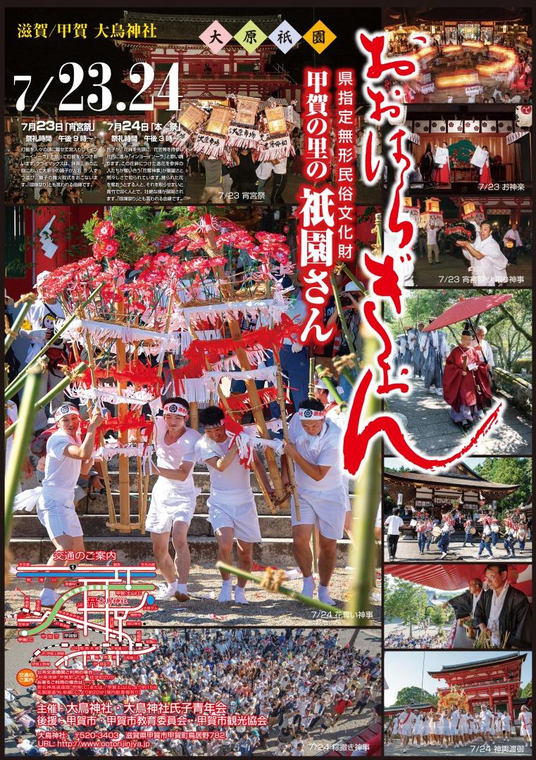 【甲賀市】おおはらぎおん(大原祇園祭)のお知らせ【終了しました】