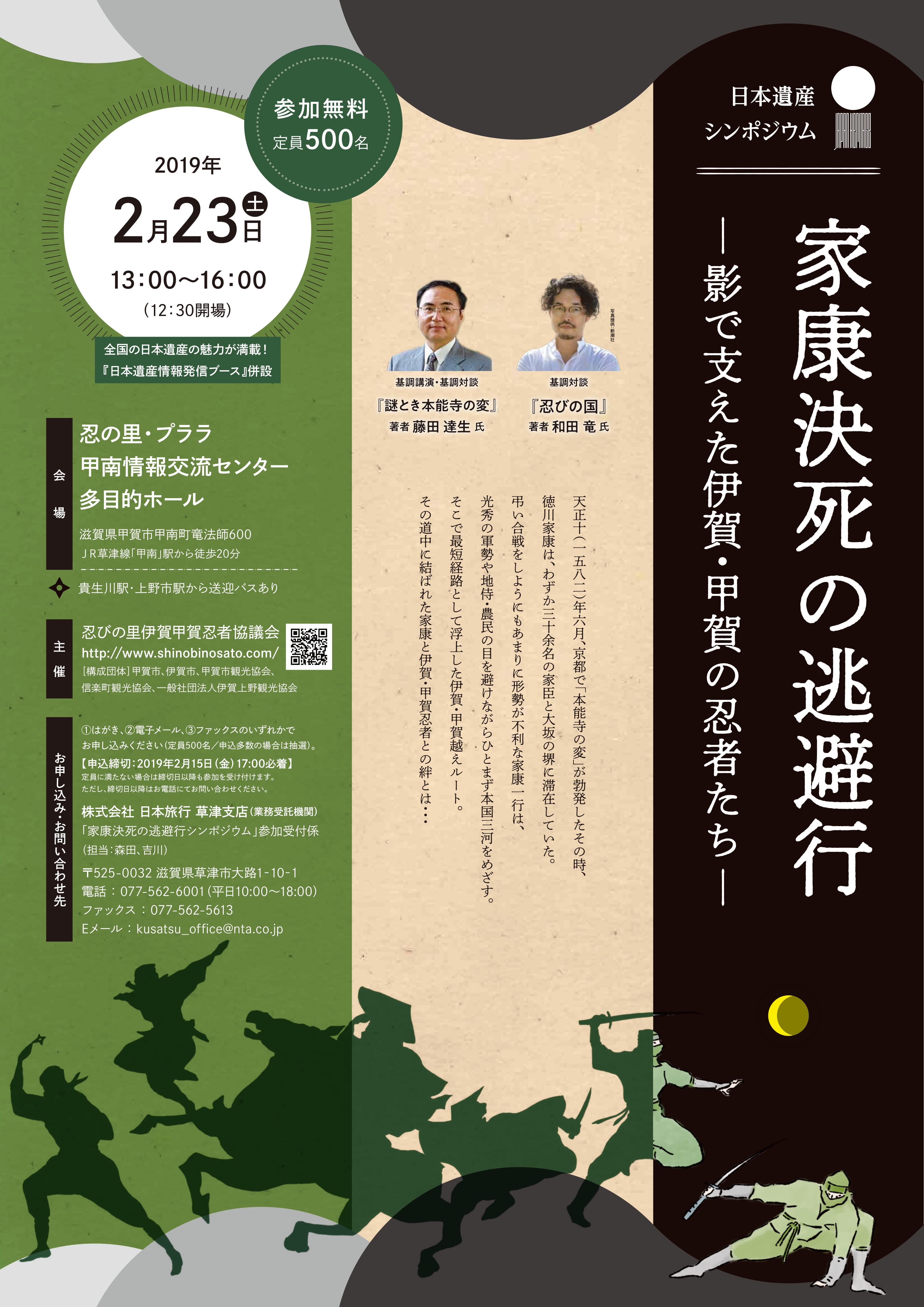 日本遺産シンポジウム≪家康決死の逃避行≫開催のお知らせ